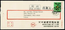 Taiwan cover nice stamps
