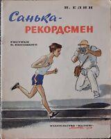 1976 RECORDSMAN CHAMPION Sport Adventure Stories RUSSIAN Soviet Illustrated Book