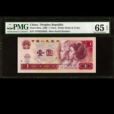 China 1 Yuan - Dong and Yao - Great Wall - 1980 PMG 65 EPQ GEM UNC P-884a