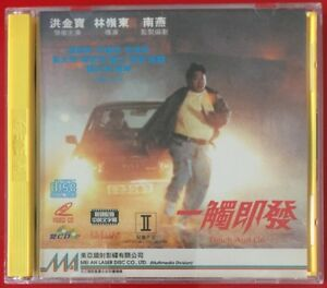 TOUCH AND GO HONG KONG VCD HK MEI AH SAMMO HUNG