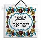 Shema- Israel Wooden Tile 15cm Jewish Vintage Pottery FLORAL Judaica Gift