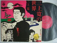 KAN MIKAMI WORLD OF / JAPAN PSYCH ACID FOLD