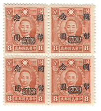 1947 CHINA STAMP #704 MINT BLOCK MARTYR OVERPRINT $20 ON $8 OCTAGONAL RECTANGLE