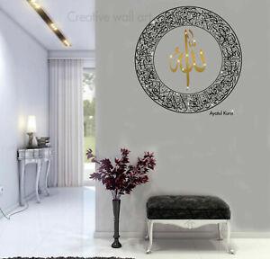 Ayatul Kursi Islamic wall Stickers, Islamic Art Calligraphy Decals Murals Quran