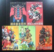 SHOGUN WARRIORS UFO ROBOT GRENDIZER JAPAN BOOK POPY CHOGOKIN SENTAI MEGA RARE!!!