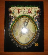 Glazastik by Sofya Prokofieva. Russian children's book 2004