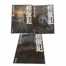 Lot of 3 Mohohan #1-3 Japanese Novel Paperback Books by Miyuki Miyabe 2005 1st