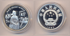 China  5 Yuan 1991  Song Ying Xing  Silber    siehe Bilder