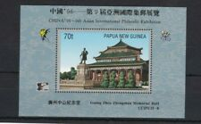PNG360) Papua New Guinea 1996 China Asian Philatelic Exhibition Minisheet MUH