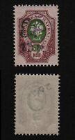 Armenia 1920 SC 206 mint . g2020