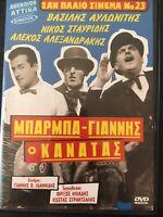Barba Giannis, o kanatas ,(1957) , Vasilis Avlonitis ,Alexandrakis,Stavridis,PAL