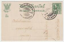 THAILAND SIAM. 1934 Rama VII 3 stg Postal Card, Bangkok, LAMPANG