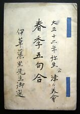 JAPANESE HAND WRITTEN BOOK / CALLIGRAPHY