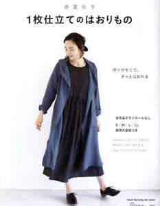 Simple JACKETS and COATS for All Seasons - Japanese Craft Book