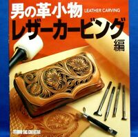 Leather Carving Goods - Techinic Book /Japanese Handmade Craft Pattern Book New!