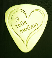 I LOVE YOU -Я тебя люблю-RUSSIAN-Solid Brass Guitar Pick, Acoustic,Electric,Bass