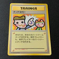 Japanese Touch Change! Garura Parent / Child Promo 1998 Pokemon Card EXCELLENT