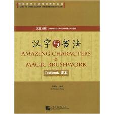 汉字与书法 Amazing Characters & Magic Brushwork – bilingual