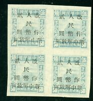 Central China 1949 Liberated Train 8Yuan/1 Yuan Imperf Block MNH L890 ⭐⭐⭐⭐⭐⭐