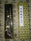 128g Chinese Soot InkStick Hukaiwen Calligraphy Painting ink stick