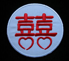 """CHINESE """"SHI"""" MARRY WED PAIR Embroidered Iron on Patch Free Postage"""