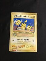 POKEMON PIKACHU MOVIE - NONE HOLO RARE PIKACHU & PICHU JUMBO CARD See details.