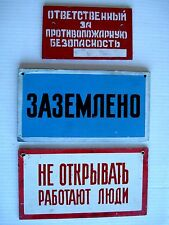 Lot of 3 pcs Vintage Sign ELECTRICITY, WARNING, FIRE SAFETY Soviet USSR wooden
