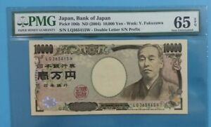 2004 JAPAN 10000 Yen PMG65 EPQ GEM UNC【P-106b】