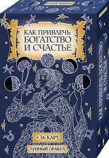 In Russian book - Как привлечь богатство и счастье Лунный оракул Книга + 36 карт