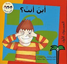 """""""Where Are You"""" Arabic Children Educational Story Book 7 Level 1 أين أنت؟"""