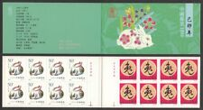 China, 1999 Year of the Rabbit Folded Booklet. VERY SCARCE