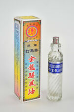 Hong Kong Imada Golden Dragon Oil 20 ml 南洋依馬打金龍驅風油 FREE SHIPPING