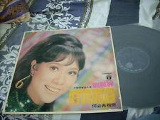 a941981 Pancy Lau LP 劉鳳屏 Life Records LFLP334 多情的海