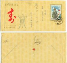 c1958 Taiwan China solo Sc 1204 cover with backstamp