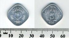 Pakistan 1974 - 5 Paisa Aluminum Coin - Crescent within monument - Sugar cane