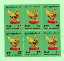 Myannar 6 stamps , SC 315, Artifacts - Golden Duck, 1993,  MNH