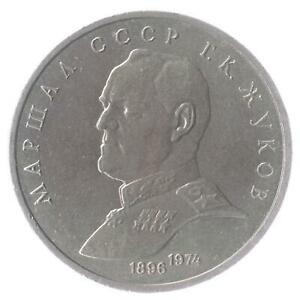 1 RUBLE COIN ANNV. OF MARSHAL USSR ZHUKOV 1990,Y# 237