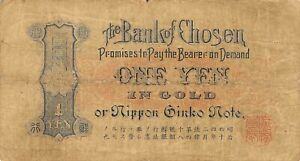 Korea  1  Yen  ND. 1911-15  P 17a  Block { 107 }  Circulated Banknote