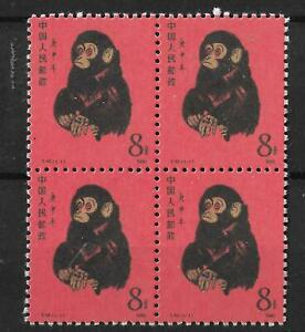 CHINA PRC 1980 BLOCK OF 4 T46 YEAR OF THE MONKEY Sc#1586 VERY RARE