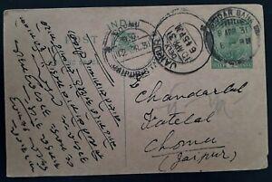 1931 India 1/2A KGV green Stamped Postcard cancelled Gidderbaha Jaipur