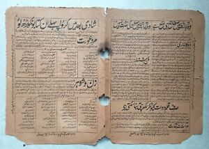 Ancient Islamic/Arabic 19th Century Printed Old Paper 2 Leaves 4 Pages ZN85