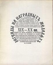 Arefiev, V.  LEGENDS ON RUSSIAN AWARD MEDALS, 1796-1917.