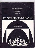 1974 RARE Classical ballet USSR STATE ANSAMBLE YURI ZHDANOV Soviet Russian book