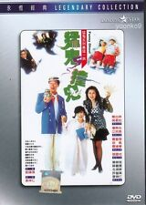 Funny Ghost (1989) English Sub _ DVD H.K Movie Collection _ SandraNgKwan Yue