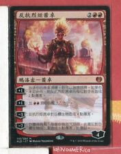 T-CHINESE MTG Chandra, Torch of Defiance