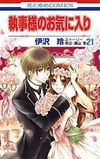 New from Japan Comics Fuyu Tsumyama , Rei Izawa / Shitsuji-sama no Okiniiri #21