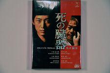 Japanese Drama Shi No Zouki  DVD English Subtitle