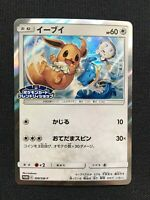 Pokemon Card Eevee PROMO 399/SM-P Friendly SHOP Japanese Rare