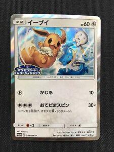 Pokemon Card Eevee PROMO 399/SM-P Friendly SHOP Japanese Rare