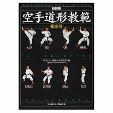 Karate Kata book  Goju Shito Wado ryu JKF English
